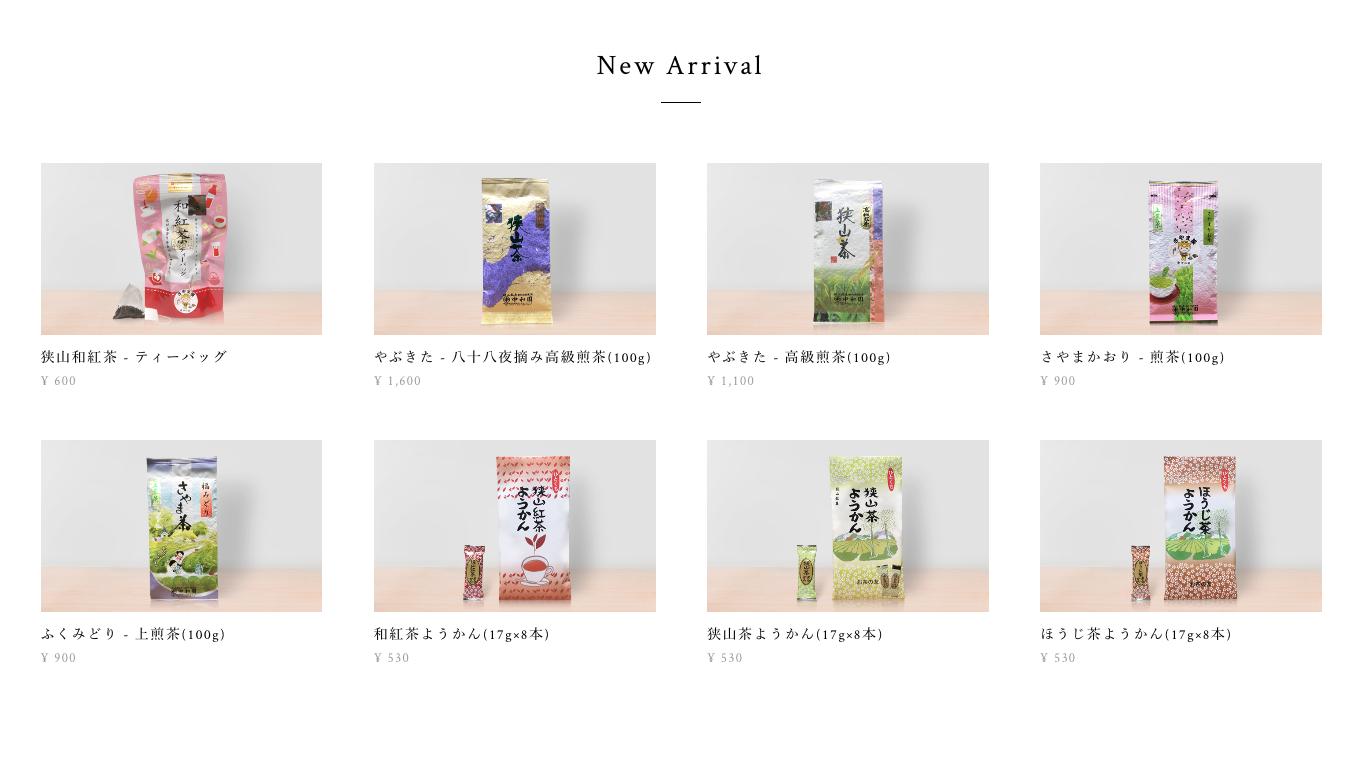 8/24 中和園のECサイトをリリースいたしました!