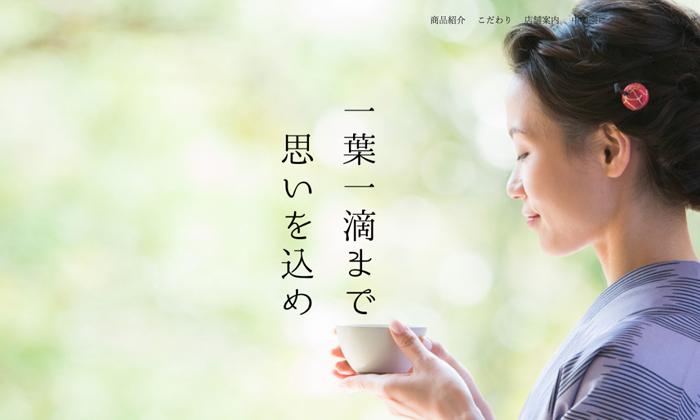 狭山茶製茶販売「中和園」のホームページが出来上がりました!